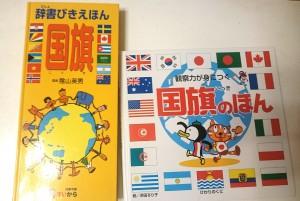 国境を覚えるお勉強-国旗を学べる本