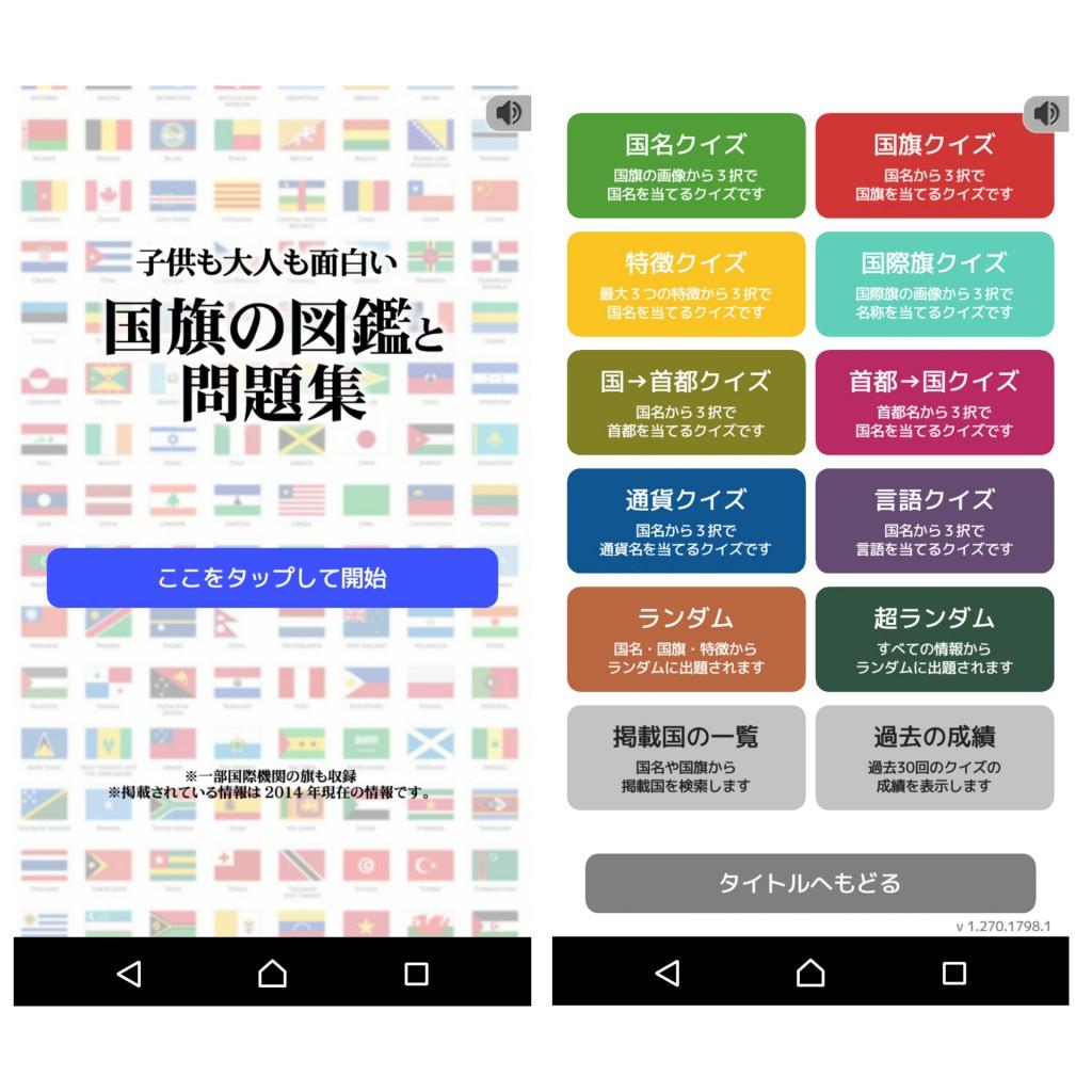 国境を覚えるお勉強-国旗の図鑑アプリ