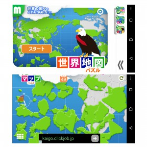世界地図パズル